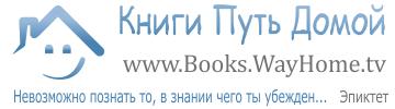 Книги о Строительстве Путь Домой